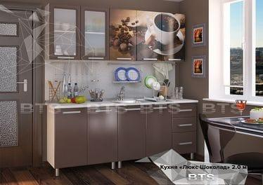 "Кухня ""Люкс-шоколад"" 2,0м"