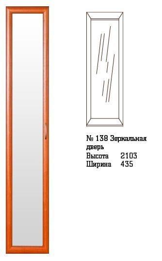 Зеркальная дверца, мод-138