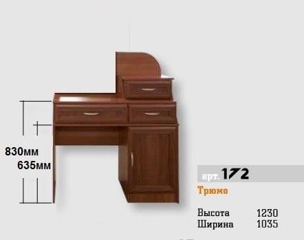 Трюмо без зеркала, мод-172