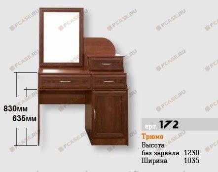 Трюмо с зеркалом, мод-172+127