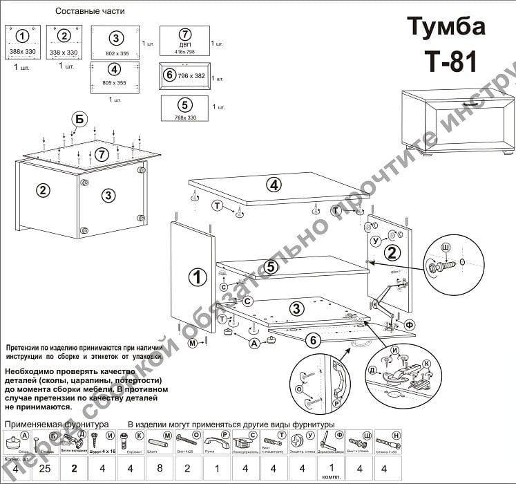 """Тумба с откидной дверцей Т-81Л, """"Вече лайт"""""""