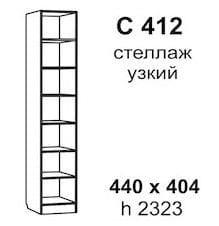 Стеллаж для книг узкий С 412