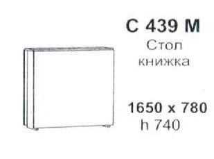 Стол книжка С 439 М