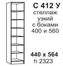 Стеллаж-эркер узкий С 412 У