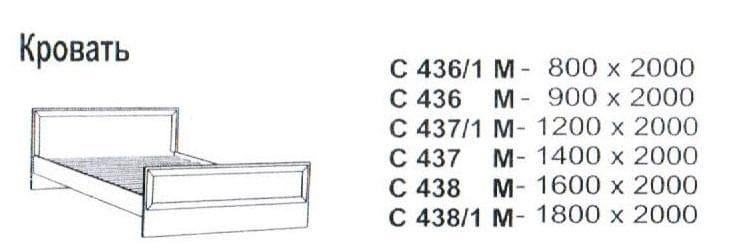 Кровать на 1200мм, С 437/1 М