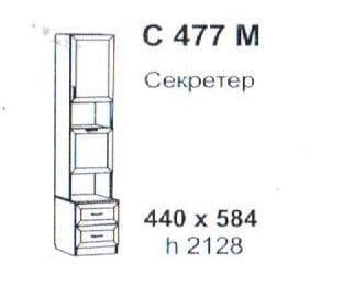 Секретер С 477 М