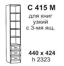 Шкаф для книг узкий с 3-мя ящиками С 415 М