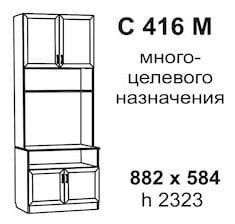 Шкаф многоцелевого назначения С 416 М