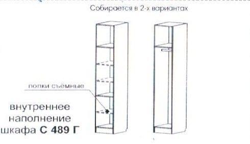 Шкаф универсальный С 489 Г