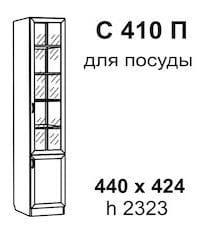 Шкаф для посуды С 410 П