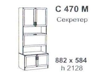 Секретер С 470 М