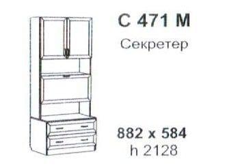 Секретер С 471 М